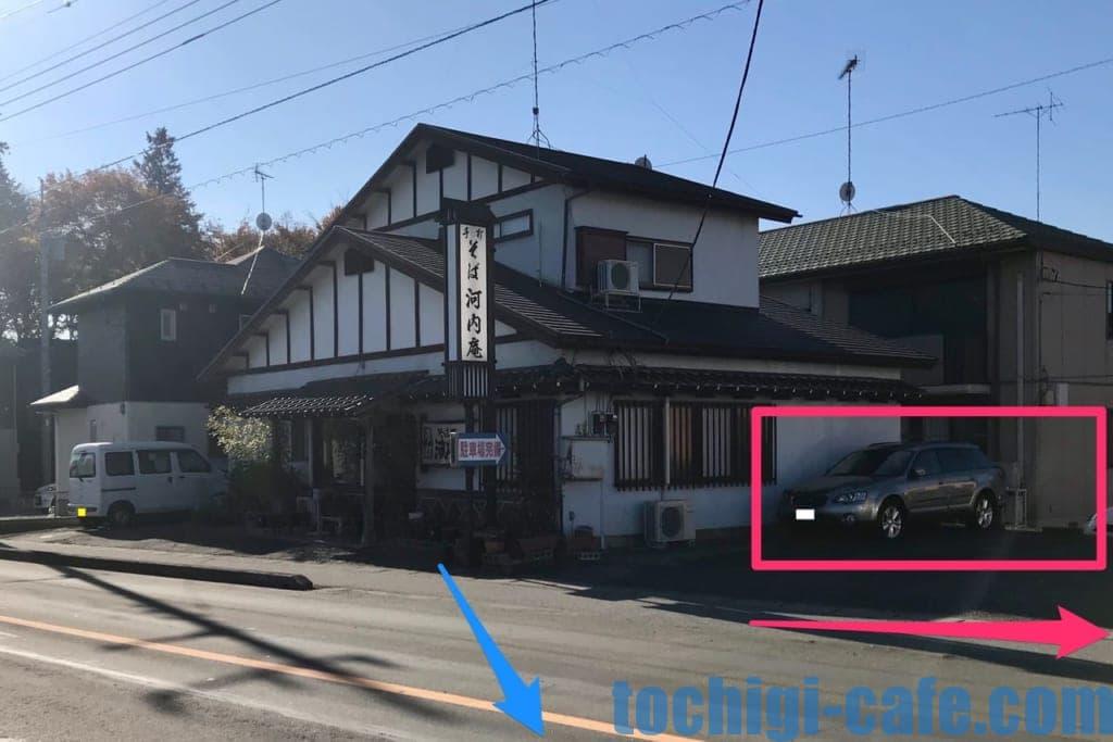 河内庵(岡本)そば屋の駐車場