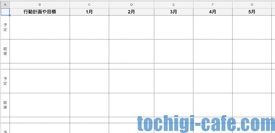 1年間ベースの計画表