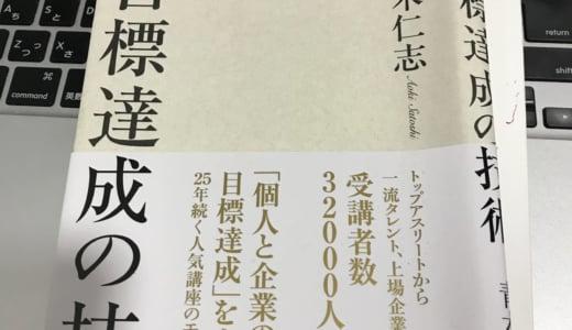 青木仁志氏著「目標達成の技術」レビュー
