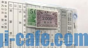 2050円分の収入証書