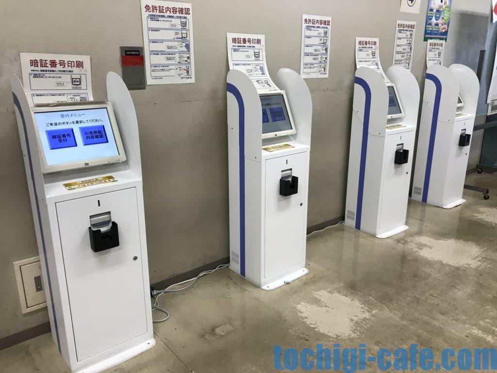 鹿沼免許センターの暗証番号発行の機械