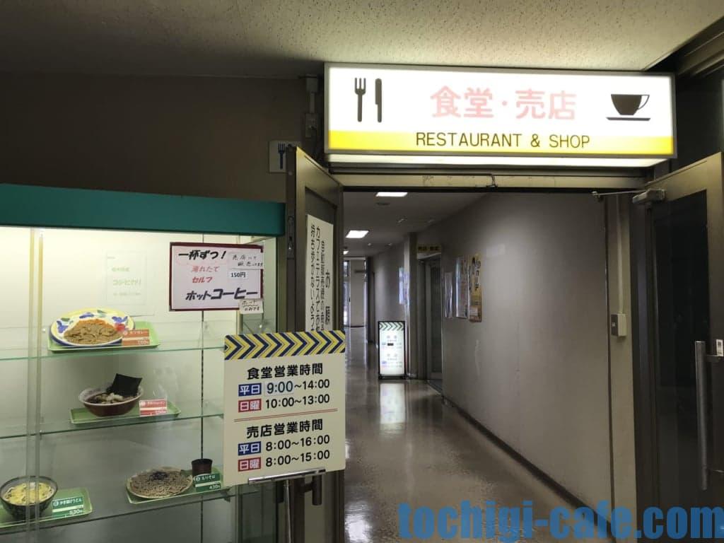 鹿沼免許センターの食堂と売店