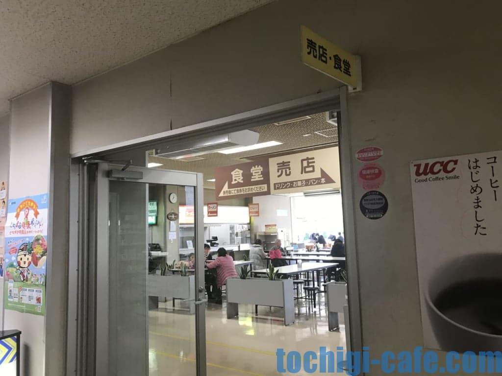鹿沼免許センターの食堂と売店の入り口