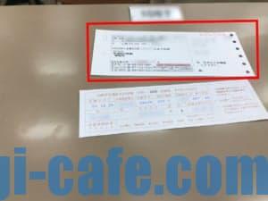 鹿沼免許センターの免許証引換書