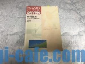 鹿沼免許センターの試験問題は教科書から出る