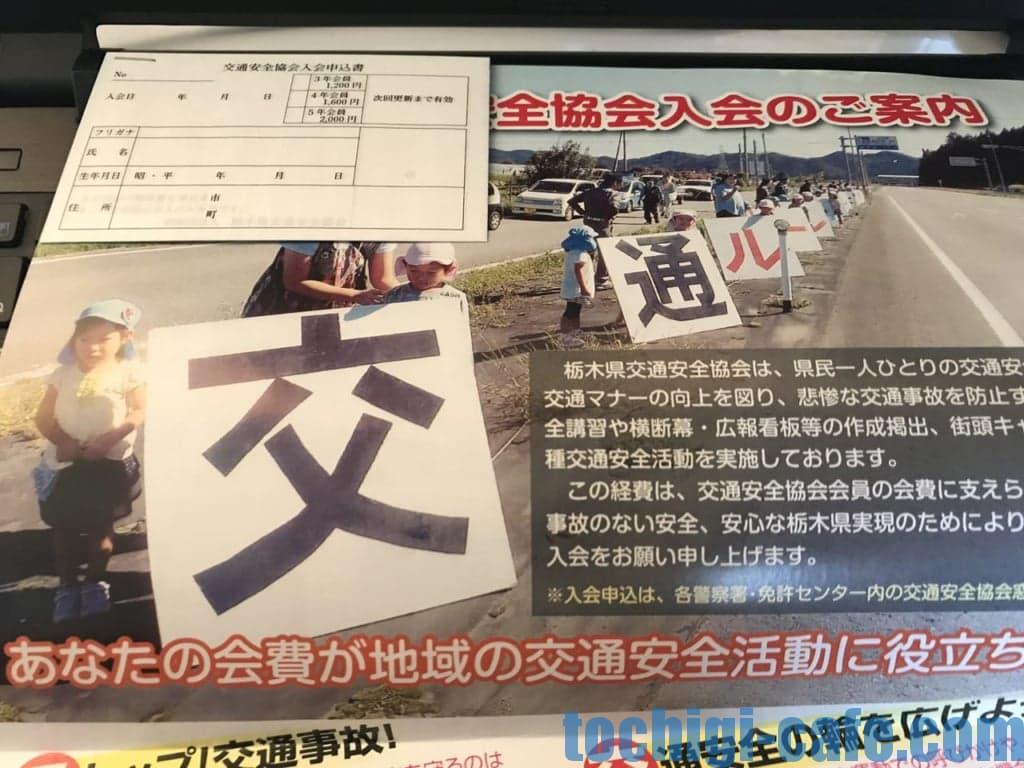 交通安全協会の冊子